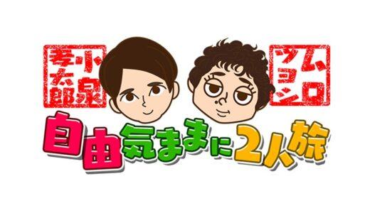 『小泉孝太郎&ムロツヨシ 自由気ままに2人旅(9/22)』見逃し配信動画を無料で視聴する方法!番組内容・見どころを紹介