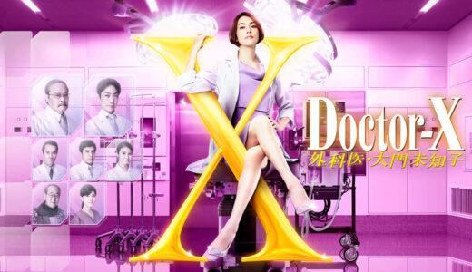 『ドクターX(2021)』見逃し配信・公式動画を無料視聴する方法!追加キャスト・見どころを紹介
