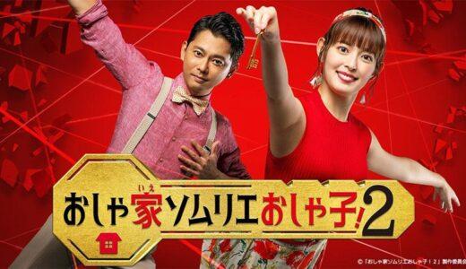 ドラマ『おしゃ家ソムリエおしゃ子!2』見逃し配信・公式動画を無料視聴する方法